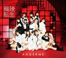 輪廻転生〜ANGERME Past, Present & Future〜:【通常盤】