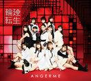 輪廻転生〜ANGERME Past, Present & Future〜:【通常盤】