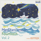 アステリ:Mediterranean Fountain Vol.2