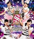 スマイレージ:スマイレージ 1stライブツアー2010秋〜デビルスマイル エンジェルスマイル〜