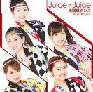 Juice=Juice:地団駄ダンス/Feel!感じるよ