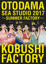 こぶしファクトリー:OTODAMA SEA STUDIO 2017 ~SUMMER FACTORY~