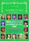 HELLO! PROJECT:Hello! Project 2002 みんな幸せにな〜れっ!(後編)