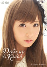 福田花音:Dress up Kanon