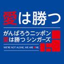 がんばろうニッポン 愛は勝つ シンガーズ:愛は勝つ