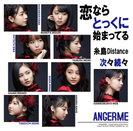 次々続々/糸島Distance/恋ならとっくに始まってる:【初回生産限定盤C】