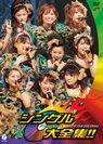 モーニング娘。:モーニング娘。コンサートツアー 2008 春 〜 シングル大全集!! 〜