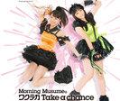 ワクテカ Take a chance:【初回生産限定盤D】