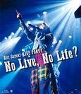 鈴木愛理:鈴木愛理 LIVE PARTY No Live, No Life?