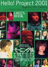 HELLO! PROJECT:Hello! Project 2001 GREEN BOOK Sugoizo!21st Century