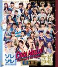 V.A.:Hello! Project 2013 SUMMER COOL HELLO! 〜ソレゾーレ!・マゼコーゼ!〜完全版