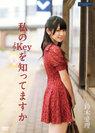 鈴木愛理:私のKeyを知ってますか