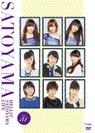 V.A.:ハロー!SATOYAMAライフ Vol.31
