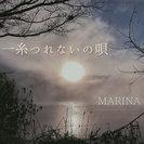 MARINA:一糸つれないの唄