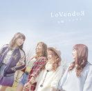 LoVendoЯ:宝物/イツワリ