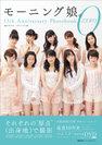 モーニング娘。:モーニング娘。 15th Anniversary Photobook Zero