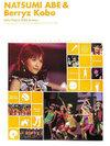 HELLO! PROJECT:安倍なつみ+ベリーズ工房in Hello! Project 2005 夏の歌謡ショー ー'05セレクション!コレクション!ー