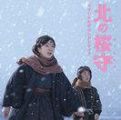 V.A.:映画「北の桜守」オリジナルサウンドトラック