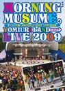 モーニング娘。:モーニング娘。よみうりランドEAST LIVE 2009