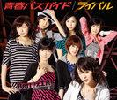 Berryz工房:青春バスガイド/ライバル