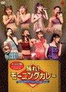 モーニング娘。:コンサートツアー2006秋~踊れ!モーニングカレー~