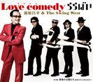 湯原昌幸:Love comedy ららばい