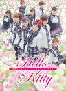 Juice=Juice:演劇女子部 「ミュージカル 恋するハローキティ」