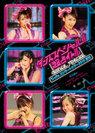 ℃-ute:℃-uteコンサートツアー2010夏秋〜ダンススペシャル!!「超占イト!!」〜