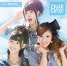 Buono!:シングルV「夏ダカラ!」