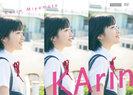 宮本佳林:KArin
