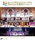 Berryz工房:Berryz工房ラストコンサート2015 Berryz工房行くべぇ〜!