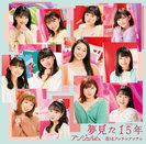 恋はアッチャアッチャ/夢見た 15年(フィフティーン):【初回生産限定盤B】