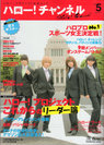 HELLO! PROJECT:ハロー!チャンネル Vol.5