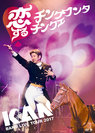 KAN:KAN BAND LIVE TOUR 2017 恋するチンクワンタチンクエ