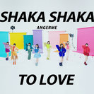 アンジュルム:SHAKA SHAKA TO LOVE