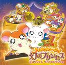 ミニモニ。:劇場版とっとこハム太郎ハムハムハムージャ! 幻のプリンセス オリジナル サウンドトラック