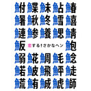 矢島舞美、中島早貴、高木紗友希(Juice=Juice)、岡田万里奈(LoVendoЯ)、岸本ゆめの(つばきファクトリー):恋する!さかなヘン