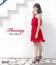 矢島舞美:Flowing