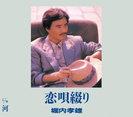 堀内孝雄:恋唄綴り