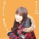 岡井千聖:ロマンティック 浮かれモード/LOVE涙色