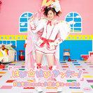 月島きらり starring 久住小春(モーニング娘。):シングルV「はぴ☆はぴ サンデー!」