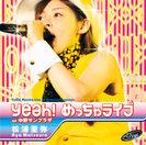 松浦亜弥:Yeah! めっちゃライブ at 中野サンプラザ
