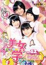 V.A.:美女学 Vol.12