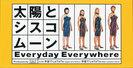 太陽とシスコムーン:Everyday Everywhere