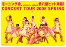 モーニング娘。:モーニング娘。コンサートツアー2005春 〜第六感 ヒット満開!〜