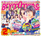 BEYOOOOOND1St:【初回生産限定盤B】