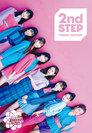 つばきファクトリー:2nd STEP