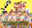 ミニモニ。と高橋愛+4KIDS:げんき印の大盛りソング/お菓子つくっておっかすぃ~!