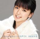 Love & Peace = パラダイス:【初回生産限定盤B】