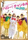 V.A.:ハロー!チャンネル the DVD Vol.4
